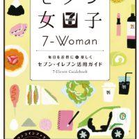 セブン-イレブン活用ガイド『セブン女子』お得で楽しいヒミツが満載!