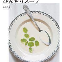 旬の野菜やフルーツたっぷり「ひんやりスープ」作り置きレシピの本
