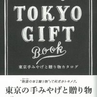 ストーリーのあるギフト300品を厳選!東京の手みやげと贈り物の本