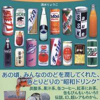 『日本懐かしジュース大全』夏の思い出はカラフルなジュースとともに!