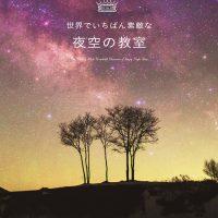 今夜も星を眺めたくなる『世界でいちばん素敵な夜空の教室』