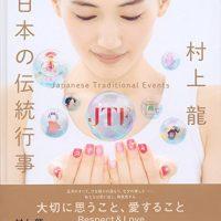 作家・村上龍書き下ろし!「日本の伝統行事」を愛おしむ本