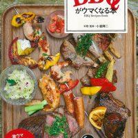 「激ウマBBQレシピの本」ひと手間で驚くほど豪華に美味しく!