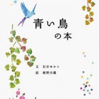 開いたところに幸運のヒントが見つかる『青い鳥の本』