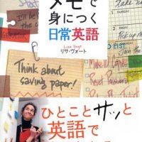 『メモで身につく日常英語』今日から英語メモを始めよう!