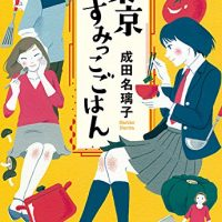 『東京すみっこごはん』共同台所の家庭料理が心をときほぐす感動作