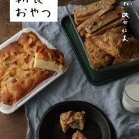 「朝食おやつレシピ」忙しい朝を甘いひとときに変える本