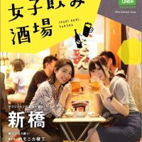 『女子飲み酒場』一人飲みから女子会まで使える飲食店ガイドブック