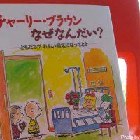 【日曜日の絵本】スヌーピーの仲間たちと病気について考える本