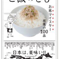 しみじみ美味しい「ご飯のとも」お米マイスター推薦の100品を集めた本