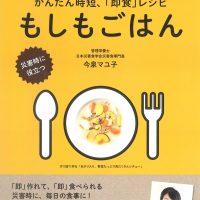 手間なし洗いものなし!災害時に役立つ『もしもごはん』即食レシピ本