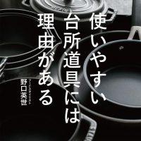 『使いやすい台所道具には理由がある』料理がもっと楽しくなる本