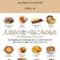 世界料理の「おいしい!」は千差万別!食で地球を旅する本