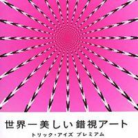 脳がウソをつく!目の錯覚のイリュージョン「錯視」アートの世界