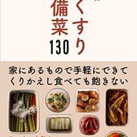 体調管理に役立つ作り置き!効能別「おくすり常備菜」レシピ集