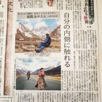 山形新聞の朝刊に登場しました!