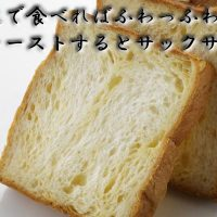 しっとりサクサク…!おいしさがギュッと詰まった「モンタボー食パンおためしセット」