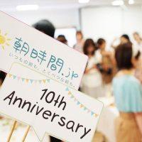 「朝時間.jp」10周年記念パーティーを開催しました!