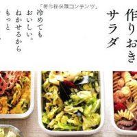冷めてもねかせておいしいレシピが満載!書籍「作りおきサラダ」