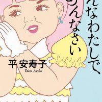 『こんなわたしで、ごめんなさい』悩みも吹っ飛ぶ!女のホンネ炸裂小説集
