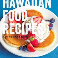 『ハワイのごはんとお菓子のレシピ』ハワイで大人気のメニューをおうちで!