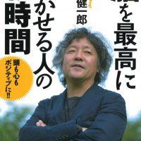 茂木健一郎の脳に効く朝活のススメ『脳を最高に活かせる人の朝時間』