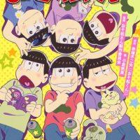 大人気アニメ「おそ松さん」夏休みのなごみ読書にオススメ!