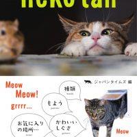 かわいすぎる英単語帳「ねこたん」で猫英語をマスターしよう!