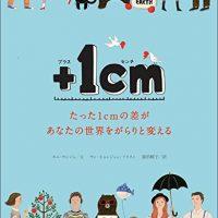 +1cm、ものの見方を変えればあなたの世界が変わる!心が軽くなる本