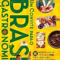 気分はリオ!とびきりおいしい「ブラジルごはん」を紹介した本