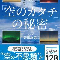 いつも空を見上げたくなる!美しく神秘的な「空のカタチ」写真集