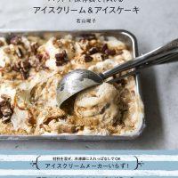 バットや保存袋で簡単に作れる!「アイスクリーム&アイスケーキ」レシピ本