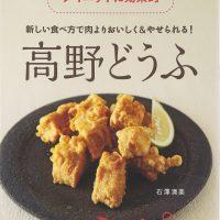 『高野どうふレシピ』まるでお肉の食感、ダイエットに効果的!