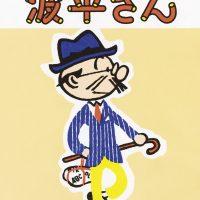 『よりぬき波平さん』おちゃめでオシャレな波平さん素敵です!