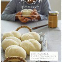 ハイジの白パンもおうちで作る!ふわふわ手ごねパンとドーナッツの本