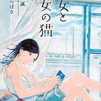 新海誠原作『彼女と彼女の猫』せつなくやさしい時間が流れる物語