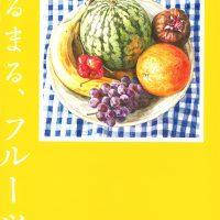 おいしいエッセイ集『まるまる、フルーツ』食卓にいつも果物を!