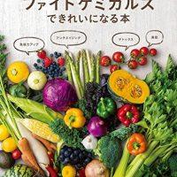 野菜とくだもののパワー「ファイトケミカルス」できれいになる本