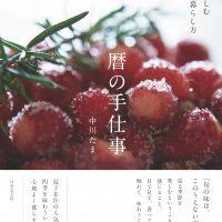 『暦の手仕事』めぐる季節を慈しむ保存食と心地よい暮らし方の本