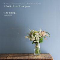 小さな花束のレシピ、暮らしを彩る花と緑の本