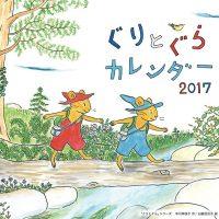 【日曜日の絵本】大人気「ぐりとぐら」カレンダーで一年を楽しく!
