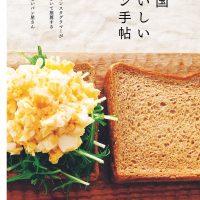 パン大好きインスタグラマーがおすすめ!『全国 おいしいパン手帖』
