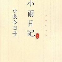 小泉今日子エッセイ集『小雨日記』猫とキョーコさんのふたり暮らし