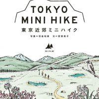 小さな山のなかで休日を過ごそう!「東京近郊ミニハイク」の本