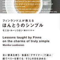 『フィンランド人が教えるほんとうのシンプル』今あるものを大切にする暮らしのヒント