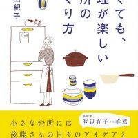 狭くても、料理が楽しい台所のつくり方、台所しごとに役立つヒント