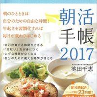 早起き習慣のサポート役♪11月から使える「朝活手帳2017」