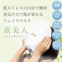 1日5分で肌質UP!繰り返し使えるフェイスマスク「蒸美人」