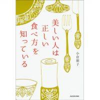"""カラダも人生も""""食べ方""""で変わる!書籍「美しい人は正しい食べ方を知っている」"""