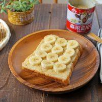 缶詰のまま作れる!「練乳キャラメル」とバナナトーストレシピ